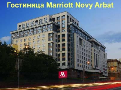 Марриотт Новый Арбат